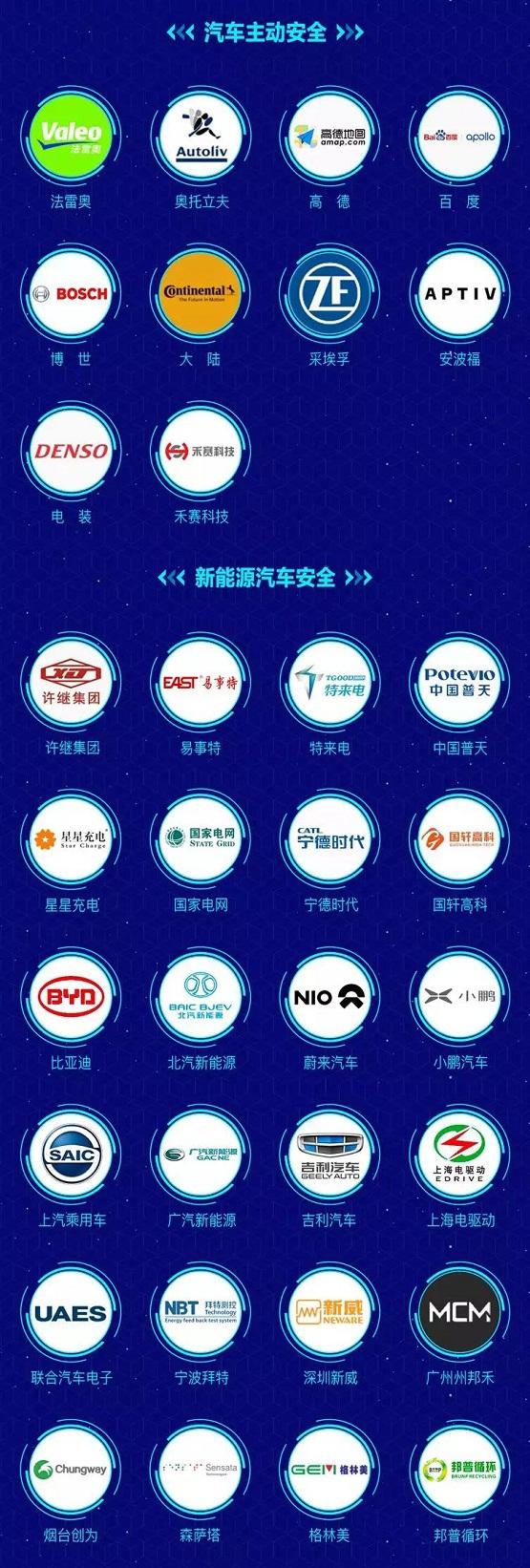 """易事特被评为""""2019汽车新四化安全百强企业"""""""