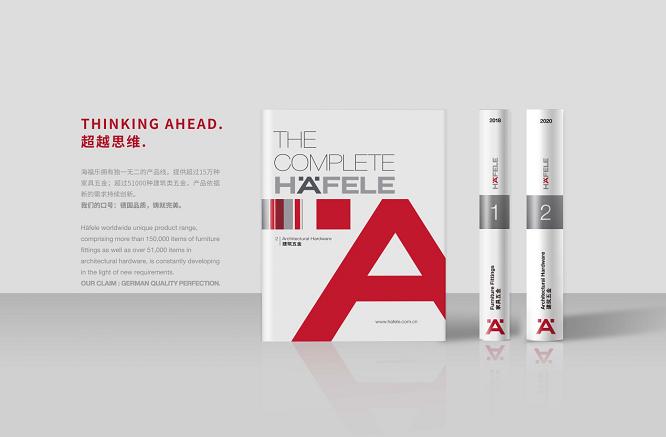 德國海福樂五金2020版《海福樂大全——建筑五金》產品手冊正式發布