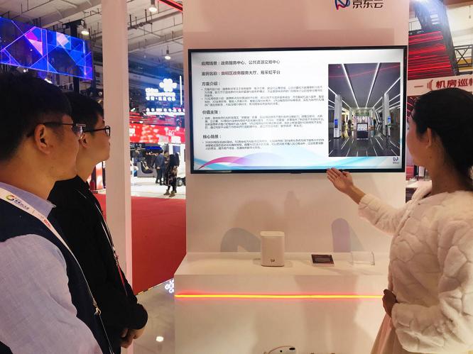国泰新点参展2019世界5G大会,打造5G时代政府数字化管理与服务新模式