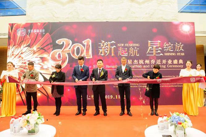 星杰杭州分公司喬遷新址 楊淵暢談未來家裝新模式