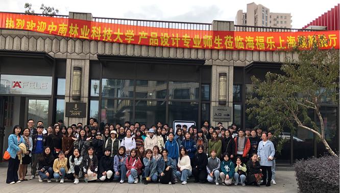 海福樂五金上海旗艦展廳迎中南林產品設計專業師生參觀學習