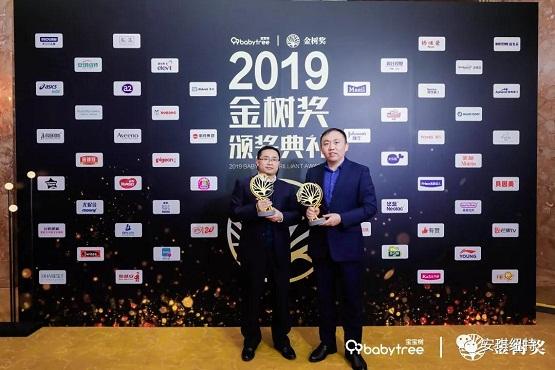"""2019宝宝树""""金树奖""""揭晓,安琪纽特再获两项大奖!"""