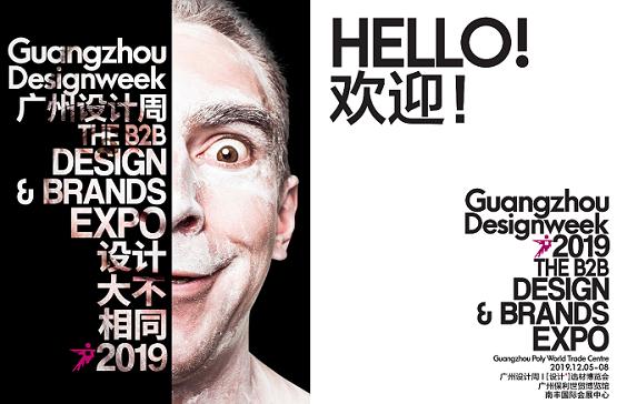 好產品成就好設計,德國斯寶亞創邀您共赴廣州設計周!