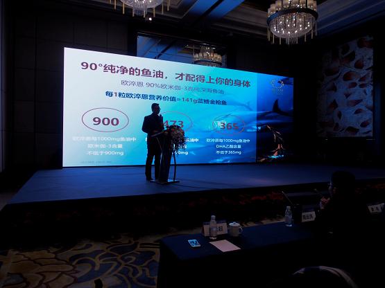 欧淬恩亮相国为战略论坛 90%高纯度鱼油获广大经销商青睐