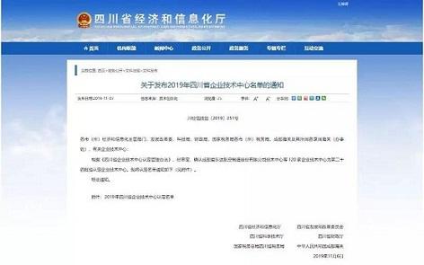 喜讯!绵阳美能荣获四川省省级企业技术中心认证