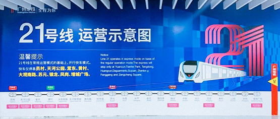 广州地铁21号线开通,最激动的莫过于......