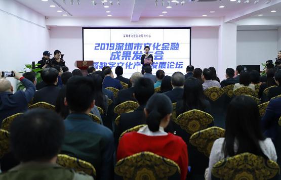 2019深圳市文化金融發展報告出爐 數字文化產業發展論壇圓滿舉行