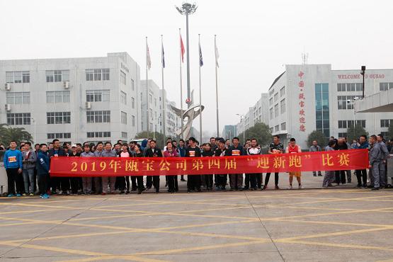 迎新年展風采,甌寶第四屆徒步競走比賽正式開賽