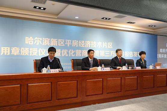 哈尔滨新区、哈经开区、平房区营商环境评估报告新鲜出炉