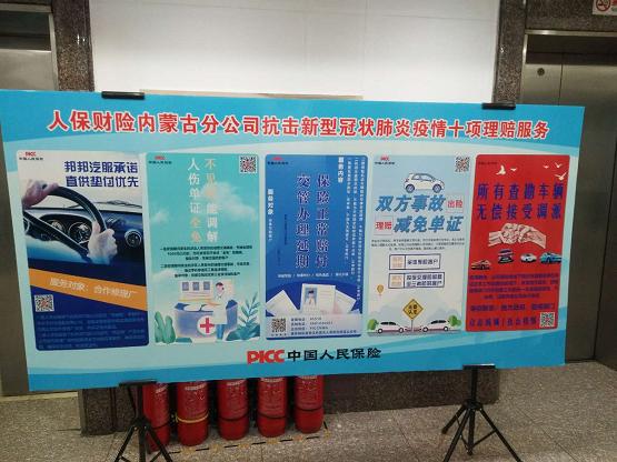 人保财险内蒙古分公司发布十项理赔服务——邦邦汽服助力区域联动