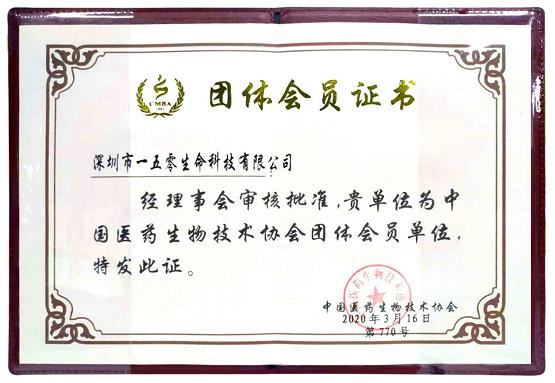 一五零生命干细胞荣誉加入中国医药生物技术协会