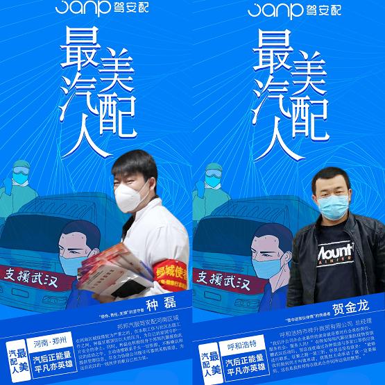 """汽后正能量,平凡亦英雄—邦邦汽服""""最美汽配人""""评选揭晓"""