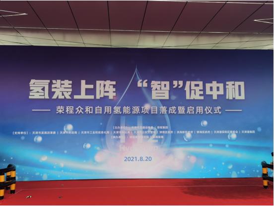 天津首座标准加氢站落成仪式开启,国氢新能源助力中国氢能!